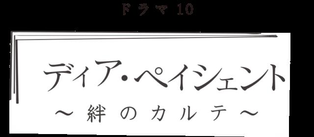 「ディア・ペイシェント~絆のカルテ~」
