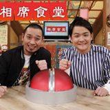 「相席食堂」大悟が選ぶ!「おかわり賞ランキングベスト10」2019上半期編