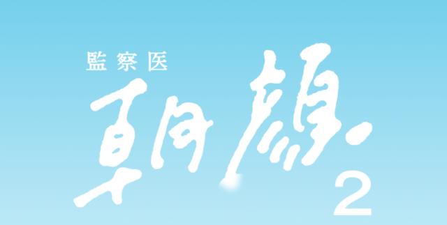 「監察医 朝顔」シーズン2