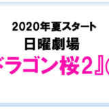 ドラマ「ドラゴン桜」シーズン2を見逃し配信している動画配信サービス