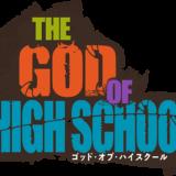 アニメ「THE GOD OF HIGH SCHOOL」を見逃し配信している動画配信サービス