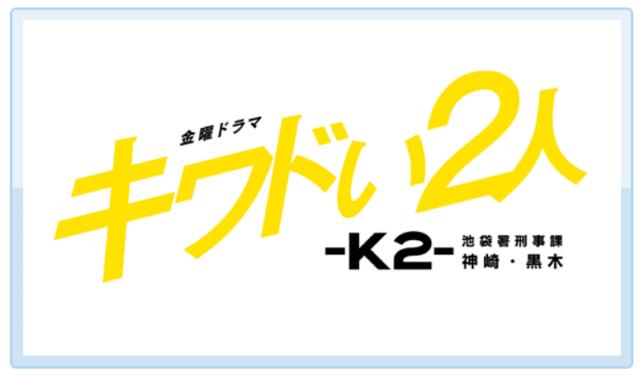 「キワドい2人-K2- 池袋署刑事課神崎・黒木」