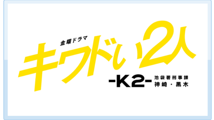 ドラマ「キワドい2人-K2- 池袋署刑事課神崎・黒木」を見逃し配信している動画配信サービス