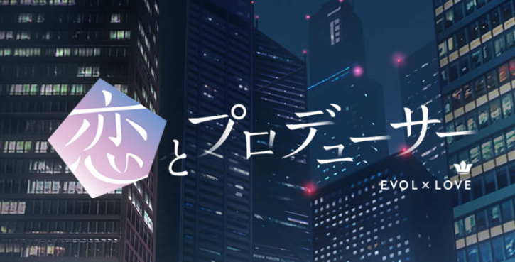 アニメ「恋とプロデューサー~EVOL×LOVE~」を見逃し配信している動画配信サービス