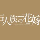 アニメ「巨人族の花嫁」を見逃し配信している動画配信サービス