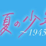 ドラマ「真夏の少年〜19452020」を見逃し配信している動画配信サービス