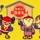 「ネーミングバラエティー 日本人のおなまえっ!」