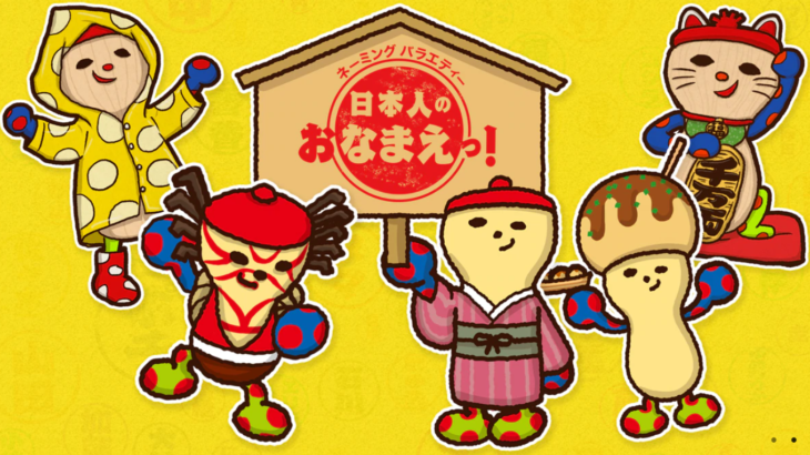 情報バラエティ「ネーミングバラエティー 日本人のおなまえっ!」2020年