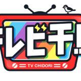 バラエティ「テレビ千鳥」を配信している動画配信サービス