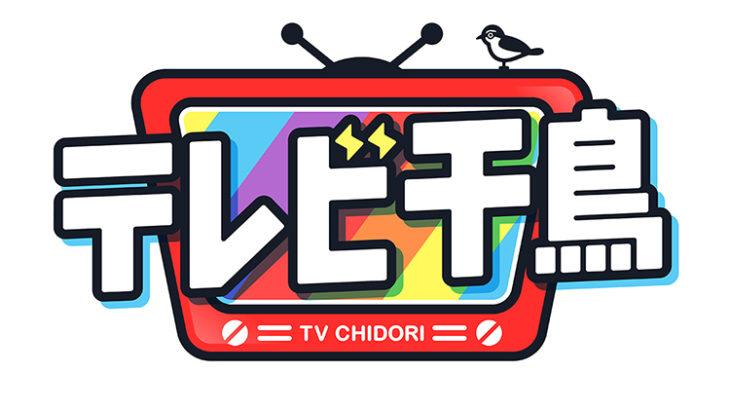 バラエティ「テレビ千鳥」2020年