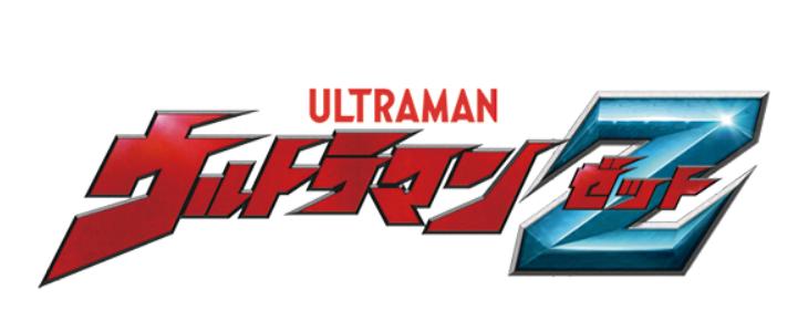アニメ「ウルトラマンZ」を見逃し配信している動画配信サービス