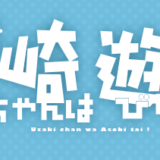 アニメ「宇崎ちゃんは遊びたい!」を見逃し配信している動画配信サービス