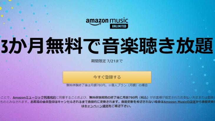 Amazon Music Unlimited 3ヶ月無料キャンペーン実施中