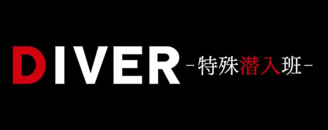 「DIVER-特殊潜入班-」