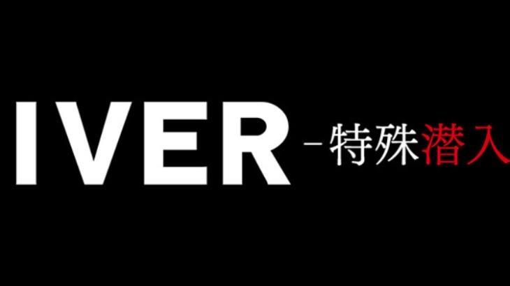 ドラマ「DIVER-特殊潜入班-」を見逃し配信している動画配信サービス