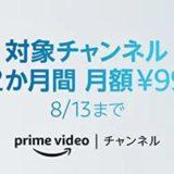 Amazonプライムビデオチャンネル 2ヶ月99円で動画見放題キャンペーン実施中[8月13日まで]