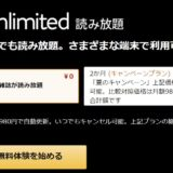 Kindle Unlimited 2ヶ月99円キャンペーン実施中