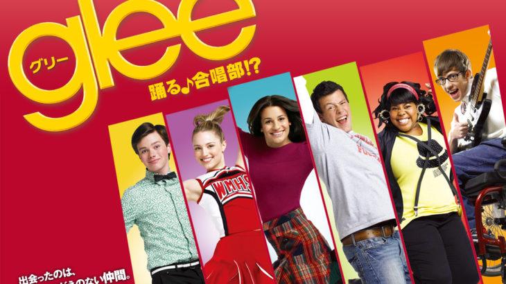 海外ドラマ「glee/グリー」を配信している動画配信サービス