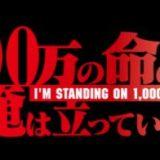 アニメ「100万の命の上に俺は立っている」を配信している動画配信サービス