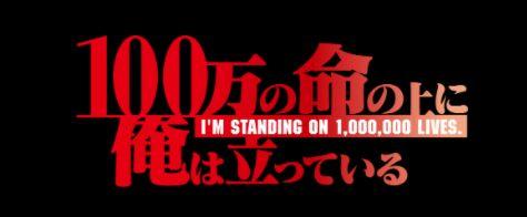 「100万の命の上に俺は立っている」
