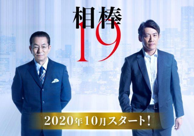 「相棒」season19