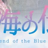 韓流ドラマ「青い海の伝説」を配信している動画配信サービス