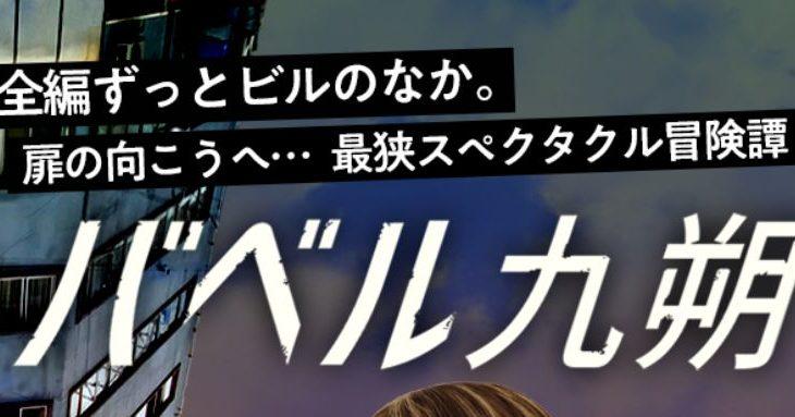 ドラマ「バベル九朔」を見逃し配信している動画配信サービス