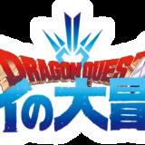 アニメ「ドラゴンクエスト ダイの大冒険」を配信している動画配信サービス