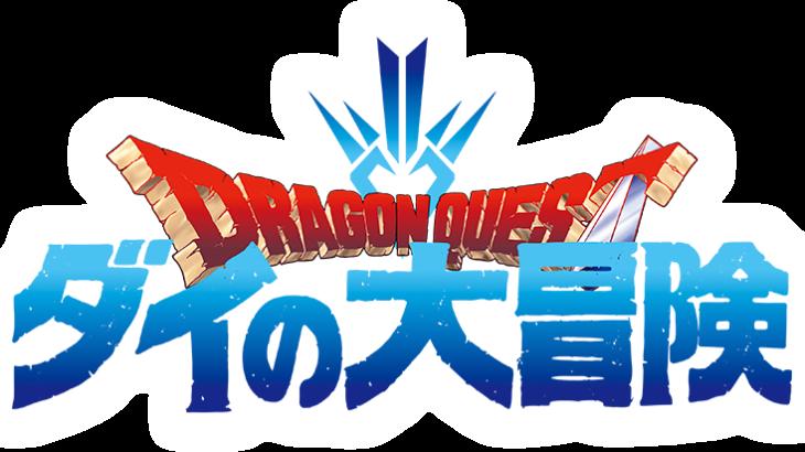 「ドラゴンクエスト ダイの大冒険」