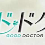 韓流ドラマ「グッド・ドクター」を配信している動画配信サービス