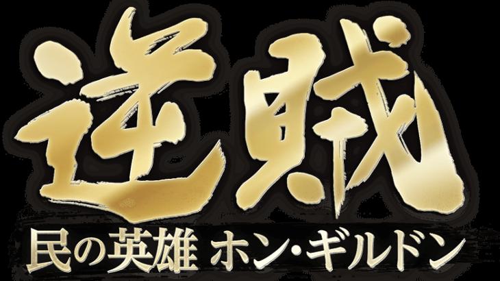 韓流ドラマ「逆賊‐民の英雄ホン・ギルドン-」を配信している動画配信サービス