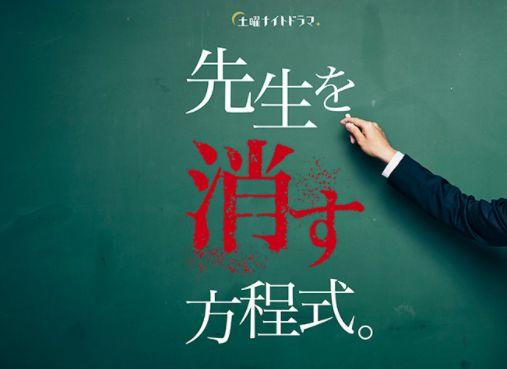 ドラマ「先生を消す方程式」を見逃し配信している動画配信サービス