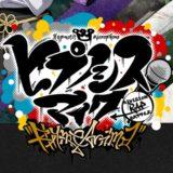 アニメ「ヒプノシスマイク -Division Rap Battle-」を配信している動画配信サービス