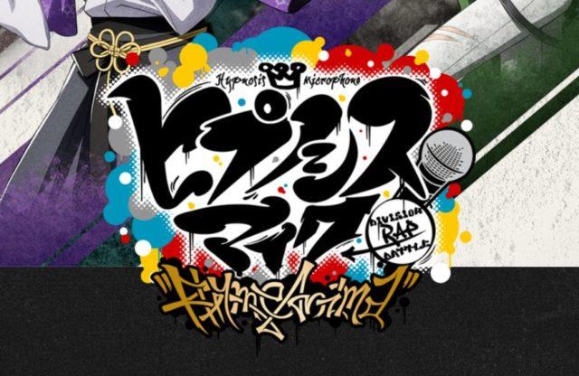 「ヒプノシスマイク -Division Rap Battle-」