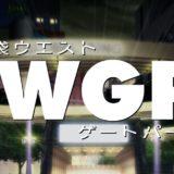 アニメ「池袋ウエストゲートパーク」を配信している動画配信サービス