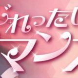 韓流ドラマ「じれったいロマンス」を配信している動画配信サービス
