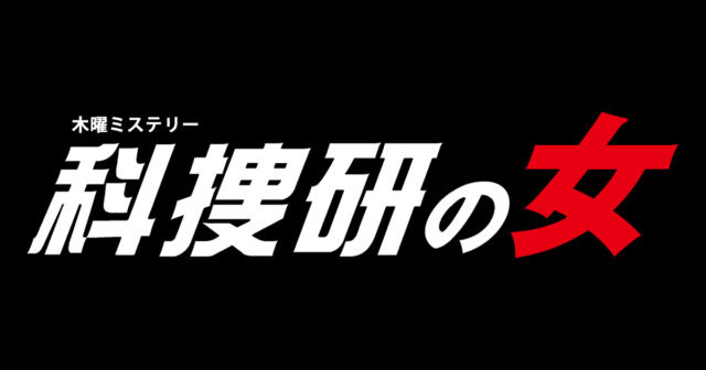 「科捜研の女」シーズン20