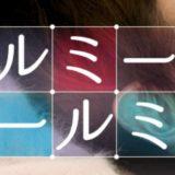 韓流ドラマ「キルミー・ヒールミー」を配信している動画配信サービス