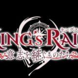 アニメ「キングスレイド 意志を継ぐものたち」を配信している動画配信サービス