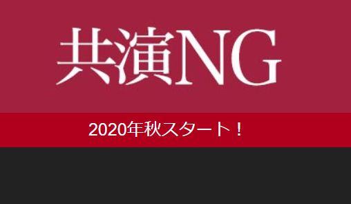 「共演NG」