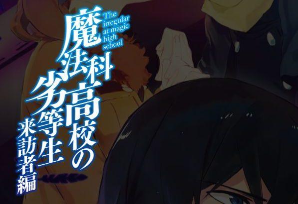 アニメ「魔法科高校の劣等生 来訪者編」を配信している動画配信サービス
