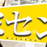 韓流ドラマ「ミセン -未生-」を配信している動画配信サービス