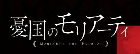 アニメ「憂国のモリアーティ」シーズン2を見逃し配信している動画配信サービス