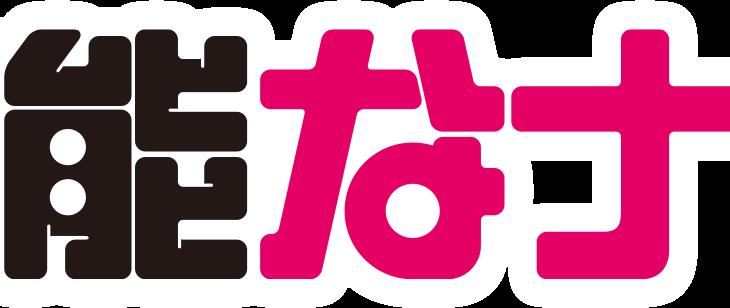 アニメ「無能なナナ」を配信している動画配信サービス