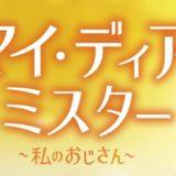 韓流ドラマ「マイ・ディア・ミスター〜私のおじさん〜」を配信している動画配信サービス