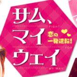 韓流ドラマ「サム、マイウェイ ~恋の一発逆転!~」を配信している動画配信サービス