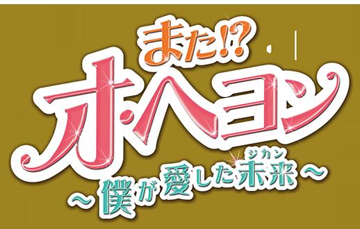 韓流ドラマ「また!?オ・ヘヨン〜僕が愛した未来(ジカン)〜」を配信している動画配信サービス