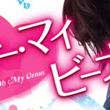 韓流ドラマ「オー・マイ・ビーナス」を配信している動画配信サービス