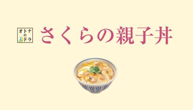 「さくらの親子丼」第3シリーズ