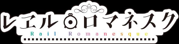 「レヱル・ロマネスク」